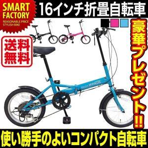 【新発売!!】 自転車 16インチ 折たたみ自転車 (3色) シマノ製6段ギア(サムシフト)付き 街乗り 通学 自転車 通販 自転車 マイパラス M-102 折畳自転車|smart-factory