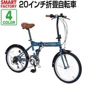 折畳自転車 20インチ シマノ製6段ギア 折り畳み 自転車 折りたたみ カジュアル 新生活 入学 入社 通勤 通学 マイパラス M-208 おしゃれ|smart-factory