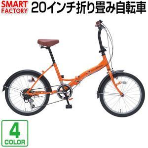 【新発売!!】 自転車 20インチ 折りたたみ自転車 (4色) シマノ製6段ギア (サムシフト)付き 通学 自転車 通販 自転車 折畳自転車 マイパラス M-209|smart-factory