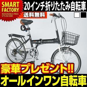 折りたたみシティサイクル 20インチ  シマノ製6段ギア 自転車 通販 安い 【送料無料】|smart-factory