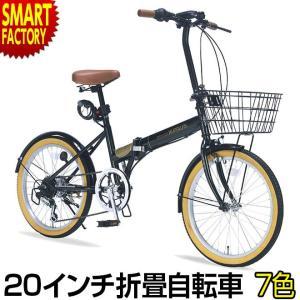折りたたみ自転車 20インチ 6段ギア LEDライト カギ バスケット標準装備 7色 自転車 マイパラス|smart-factory