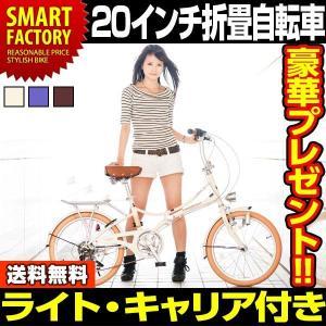 折りたたみ自転車 20インチ  シマノ製6段ギア 自転車 通販 安い 【送料無料】|smart-factory