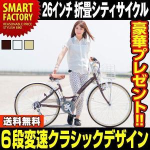 10月特価 送料無料 折畳シティサイクル 26インチ  折りたたみ自転車  シマノ製6段ギア ママチャリ|smart-factory