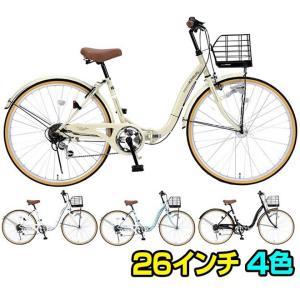折りたたみ自転車 シティサイクル 26インチ 全4色 LEDオートライト カゴ 鍵 シマノ製6段ギア|smart-factory