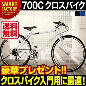 送料無料 クロスバイク 700C 6段ギア(ホワイト・ブラック・ブルー)自転車 通販 街乗り 運動 スポーツ・アウトドア マイパラス M-604|smart-factory