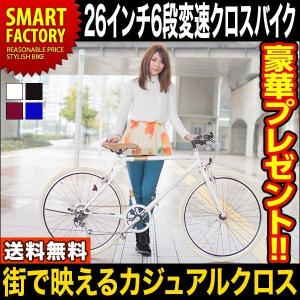 クロスバイク 26インチ マイパラス M-640 (4色) 6段変速 自転車 通販 安い 【送料無料】|smart-factory