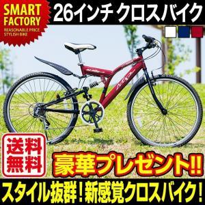 送料無料 自転車 26インチ クロスバイク 3色 シマノ製6段ギア 通学 自転車 通販 スポーツ アウトドア 自転車 マイパラス M-650|smart-factory