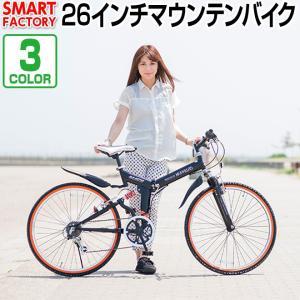 送料無料 マウンテンバイク・MTB 折りたたみ自転車  26...