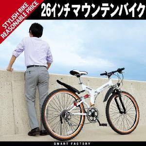 マウンテンバイク・MTB 折りたたみ自転車  26インチ シマノ製6段ギア 前後Wサス 【送料無料】 smart-factory 02
