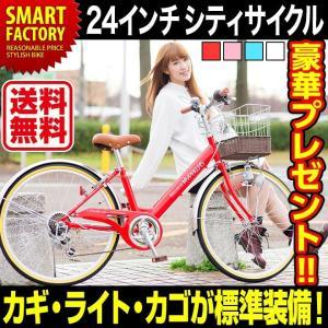 新発売!! 自転車 24インチ シティサイクル (4色) シマノ製6段ギア付き カゴ付き 鍵付き 通学 子供用自転車 ママチャリ マイパラス M-811|smart-factory