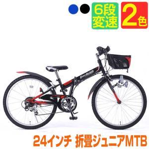 子供用自転車 24インチ 6段ギア 折りたたみ自転車 MTB ライト カギ カゴ CIデッキ|smart-factory