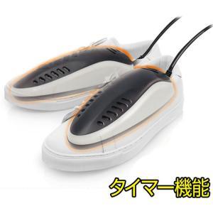 靴 乾燥機 くつ乾燥 タイマー機能付 乾燥 コンパクト スニーカー パンプス 革靴 シューズ|自転車通販 スマートファクトリー