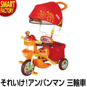 アンパンマン 三輪車 かじとり 1歳 2歳 3歳 幼児 キッズ 子供 男の子 女の子 かわいい 自転車 乗り物玩具 M&M エムアンドエム|smart-factory