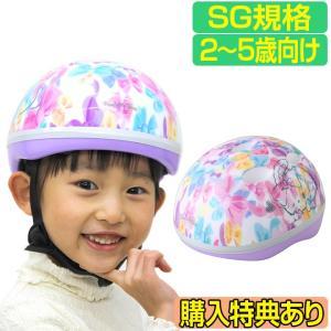 【送料無料】ぼんぼんりぼん ヘルメット SG 子供用 幼児用 簡単に着脱 2〜5才くらい プレゼントに最適! 子供用自転車 ペダルなし自転車 smart-factory