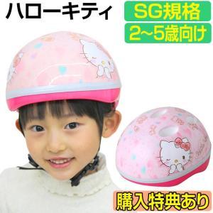 ヘルメット キティちゃん 2歳 3歳 4歳 5歳 幼児用  SG対応  サンリオ 子供用自転車 ペダルなし自転車 ランニング 自転車 子供用 ハローキティ smart-factory