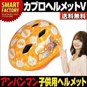 アンパンマン ヘルメット SG 子供用 幼児用 簡単に着脱 2〜5才くらい プレゼントに最適! 子供用自転車 ペダルなし自転車 【送料無料】 smart-factory