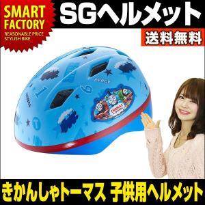 送料無料 カブロヘルメットV きかんしゃトーマス 子供用 ヘルメット 幼児用 サイズ調整可能 2〜5才 子供用自転車 ペダルなし 自転車 ランニング 即日発送 smart-factory