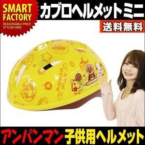 【送料無料】アンパンマン ヘルメット SG 子供用 幼児用 サイズ調整可能 1〜5才くらい プレゼントに最適! 子供用自転車 ペダルなし自転車 子供乗せ smart-factory