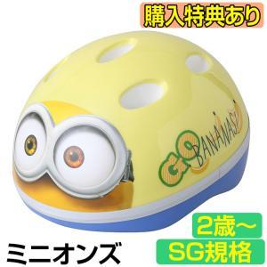 ヘルメット ミニオン 2歳 3歳 4歳 5歳 幼児用 子供用  SG規格 ミニオンズ フェイス SGヘルメット 黄色 USJ smart-factory