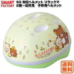 ヘルメット リラックマ 子供用 2歳 3歳 4歳 5歳 幼児用 リラクマ サンリオ イエロー SGヘルメット smart-factory