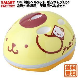 ヘルメット ポムポムプリン 2歳 3歳 4歳 5歳 幼児用 子供用  SG規格 プリン 黄色 SGヘルメット|smart-factory