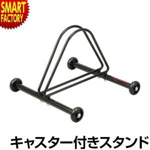 自転車 ディスプレイスタンド キャスター付き スタンド DS-10 ミノウラ MINOURA|smart-factory