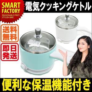 送料無料 電気クッキングケトル 電気鍋 保温 おしゃれ 料理...