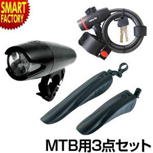 自転車 カギ + 5灯LED ライト + フェンダー 3点セット マウンテンバイク用 送料無料 即日発送|smart-factory