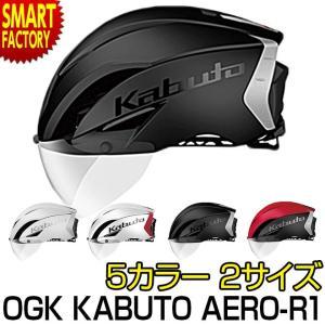 自転車 ヘルメット エアロ R1 AERO R1 OGK KABUTO ロードバイク 軽量 ヘルメット|smart-factory