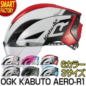 自転車 ヘルメット エアロ R1 G1 AERO R-1 G-1 OGK KABUTO ロードバイク 軽量 ヘルメット|smart-factory