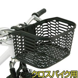 特徴 ・ATBやクロスバイクに最適で簡単脱着可能な樹脂製コンパクトフロントバスケット ・折りたたみ車...