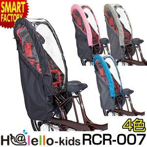 自転車 チャイルドシートカバー 後ろ リア 子供乗せ レインカバー RCR-007 ハレーロ・キッズ Halello-kids OGK技研
