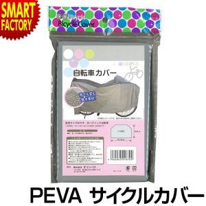 日本郵便送料無料  自転車 カバー サイクルカバー 防水 はっ水 22〜27インチ対応 自転車カバー P-EVA|smart-factory