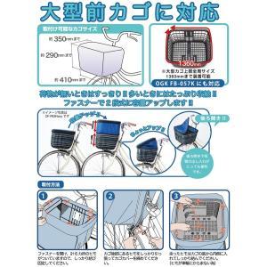 送料無料 前カゴ用カバー 2段式 OF-PB スカイブルー ネイビーボーダー ネイビー フロントバスケット サイクルカバー|smart-factory|04