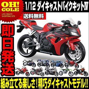 【送料無料】 1/12 ダイキャストバイクキット4 正規ライセンス HONDA Kawasaki BMW DUCATI KTM  おもちゃ 玩具 プラモデル プレゼント