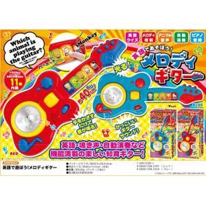 楽器 おもちゃ ギター こども 英語であそぼう メロディギター 英語 音楽 アニマル 鳴き声 男の子 女の子 知育 玩具 楽器玩具 誕生日 クリスマス プレゼント