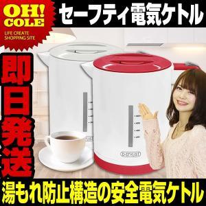 送料無料 セーフティ 電気ケトル 0.8L 湯もれ防止機能 ...