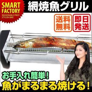 送料無料 網焼魚グリル 焼き魚 網焼き 家庭用 魚焼き器 卓...