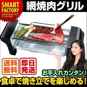 送料無料 網焼肉グリル 焼き肉 網焼き 家庭用 卓上 電気 ...