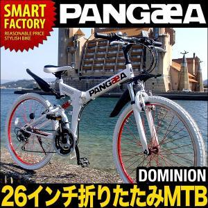マウンテンバイク・MTB 折りたたみ自転車  26インチ PANGAEA(パンゲア)73370 DOMINION26 18段変速  Wサス 自転車 通販 北海道不可|smart-factory