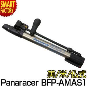 自転車 空気れ ミニフロアポンプ BFP-AMA S1 B1 パナレーサー 英式 米式 仏式