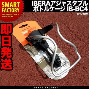自転車 ボトルケージ ペットボトル対応 アジャスタブル ボトルケージ IB-BC4 IBERA|smart-factory