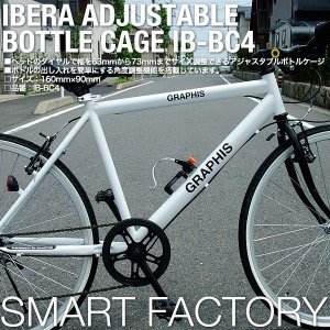 自転車 ボトルケージ ペットボトル対応 アジャスタブル ボトルケージ IB-BC4 IBERA smart-factory 02