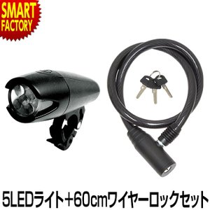 自転車 カギ ライト セット 2点 LEDライト 5灯 単4電池 ワイヤーロック 鍵 60cm 600mm|smart-factory