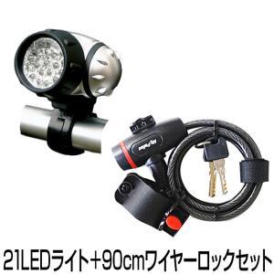 自転車 カギ ライト セット 防水 LEDライト 21灯 単4電池 コイルワイヤーロック 100cm ブラケット付|smart-factory