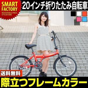 折りたたみ自転車 (折り畳み自転車・折畳自転車) 20インチ 自転車 (5色) Ramusu ラマス 6段ギア 自転車 通販 メンズ レディース  【送料無料】|smart-factory
