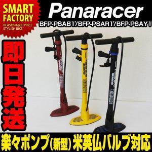 Panaracer パナレーサー 楽々ポンプ 新型 空気入れ 自転車のパーツ|smart-factory