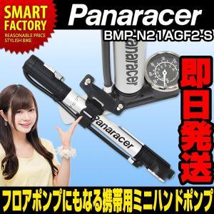 自転車 空気入れ Panaracer パナレーサー 可変式フロアミニポンプ BMP-N21AGF2-...