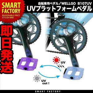 自転車 ペダル Wellgo ウェルゴ B107UV Uvプラットフォームペダル カラー 4色 パーツ ペダル 即日発送|smart-factory