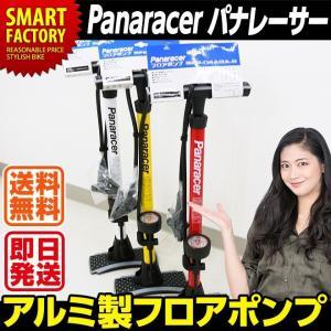 送料無料 自転車 空気入れ Panaracer パナレーサー アルミ製フロアミニポンプ BFP-04AGA ゲージ付き (米式・仏式・英式バルブ対応)  即日発送|smart-factory